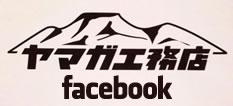 ヤマガ工務店Facebookページ